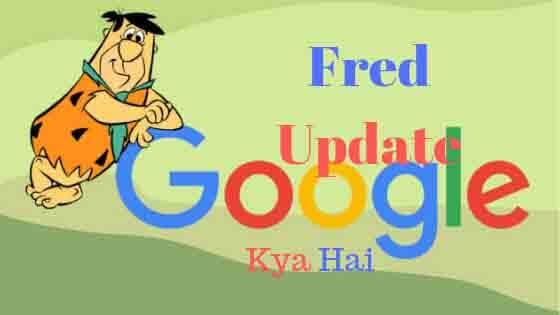 Google Fred Update kya hai