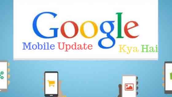 Google Mobile Update Kya hai (